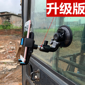 Car phone holder Suction cup front glass Car phone holder Large truck Excavator Forklift shelf Universal