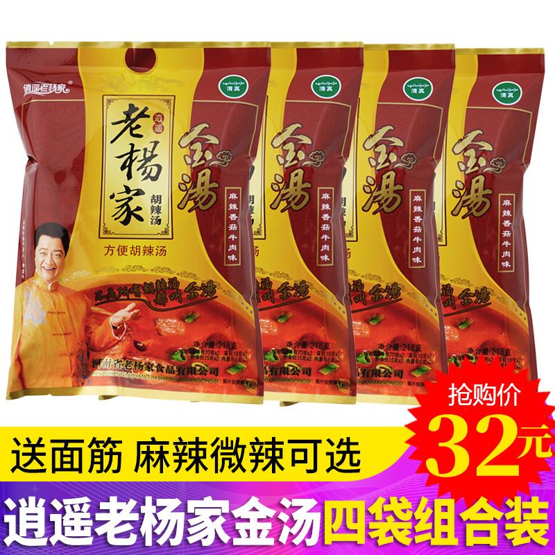 河南特产逍遥镇正宗胡辣汤老杨家香菇牛肉味速食金汤料4袋*218g装