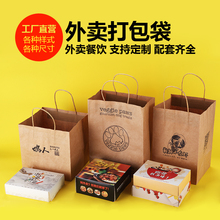 Kraft paper bag handbag take out milk tea bag bag paper bag custom printable logo paper BBQ bag