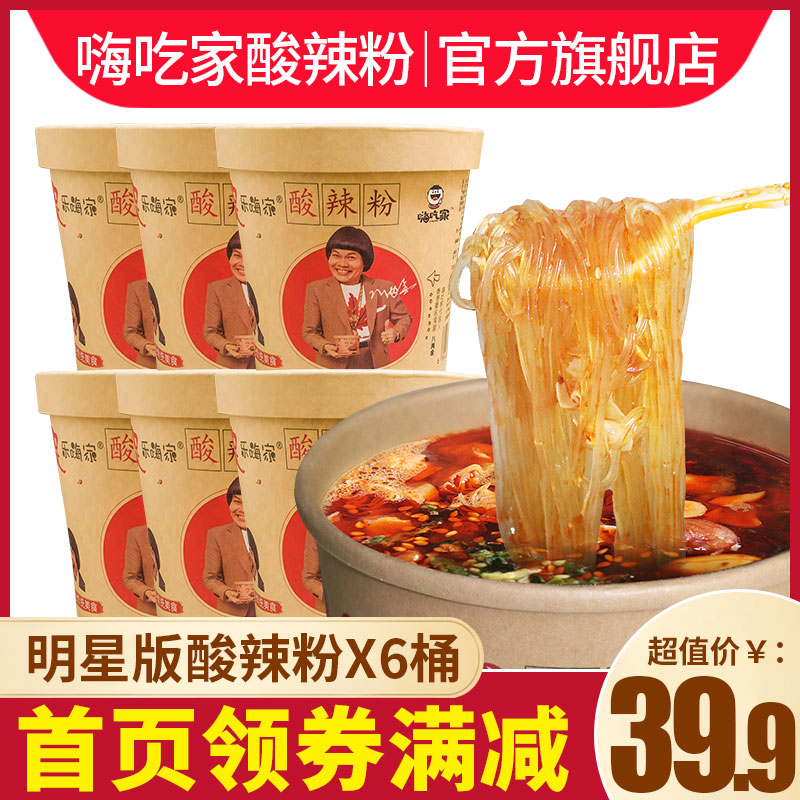 正宗嗨吃家酸辣粉桶装速食懒人食品方便面螺蛳粉粉丝米线6桶正品