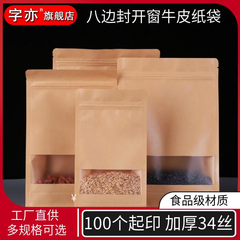 站立八边封开窗牛皮纸自封口自立袋加厚立体干果食品高档包装袋子