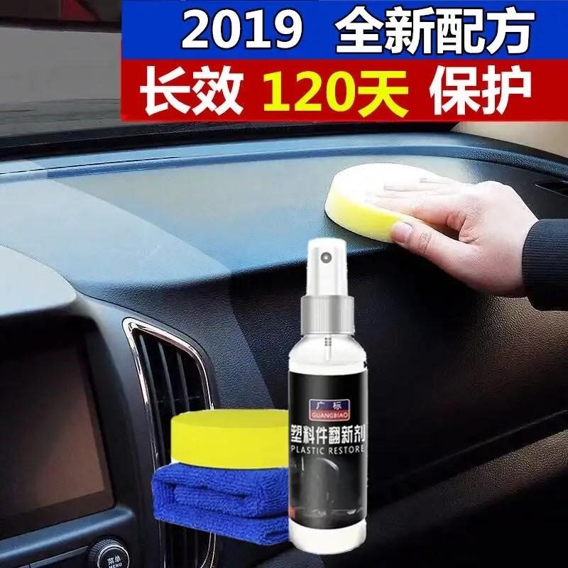 锐星 汽车塑料件翻新剂内饰表板镀晶度膜修复橡胶件保护镀膜