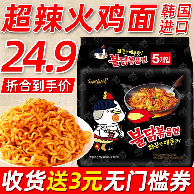 韩国进口方便面三养超辣火鸡面鸡肉拌面炸酱面炒拉面速食网红泡面