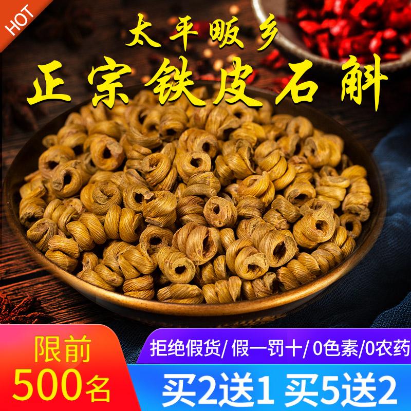 霍山正宗铁皮石斛枫斗粉养生茶米斛新鲜仿野生特级颗粒中草药500g