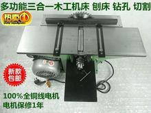 钻电刨电锯sz功能木工。zr刨平刨台锯台机床(小)型家用刨床
