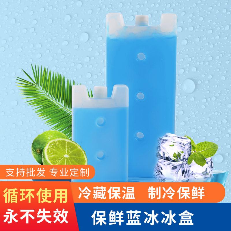 无需注水蓝冰冰盒冷藏保冷保鲜制冷反复使用便携式带盖冰砖冰晶盒