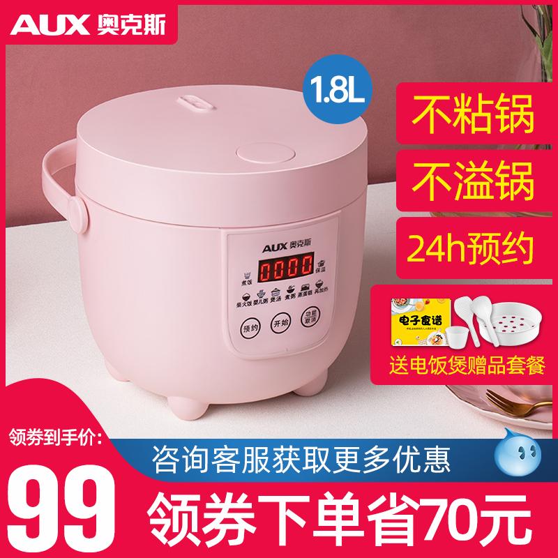 奥克斯迷你电饭煲家用小型智能多功能预约全自动电饭锅1-2-3-4人
