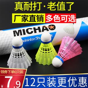 芈潮塑料羽毛球12只装耐打橙黄粉白色尼龙球6只装室内外不易打烂