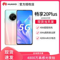 【5G手机 当天发】Huawei/华为 畅享20 Plus 5G手机官网官方旗舰店正品手机5g全网通