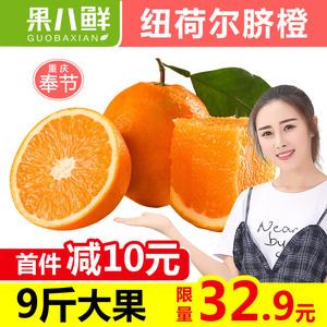 Chongqing Fengjie Newhall Navel Orange Fresh Season Fruit Jelly Rock Sugar Orange 10 kg FCL 5 Non-Gannan Orange