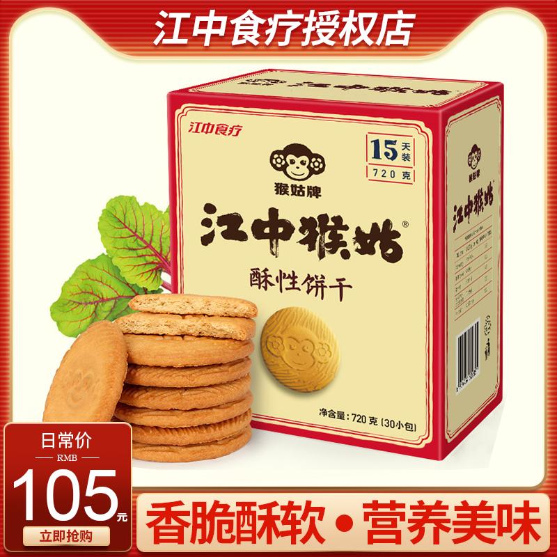 江中猴姑酥性饼干15天装营养猴头菇饼干30包早代餐饼干养胃食品