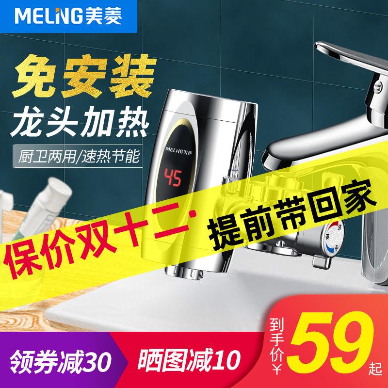 美菱电热水龙头即热式快速加热免安装电热水器家用厨房宝过水热