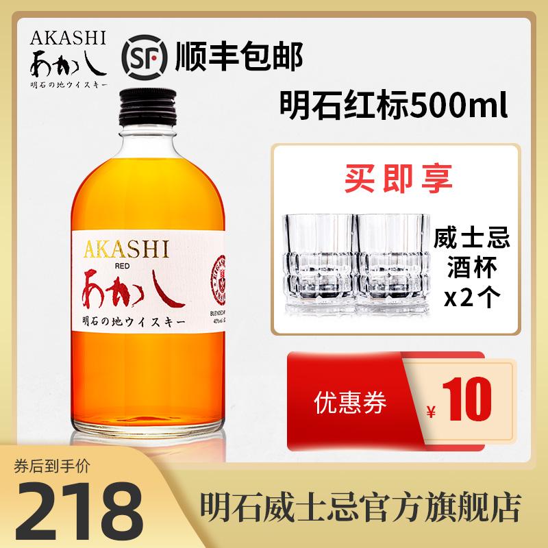【官方正品】日本威士忌AKASHI明石红牌标威士忌原瓶进口洋酒信