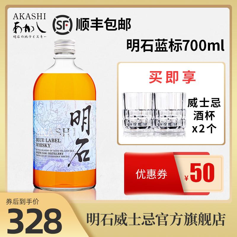 【官方正品】日本威士忌 AKASHI明石蓝牌标威士忌原瓶进口洋酒信