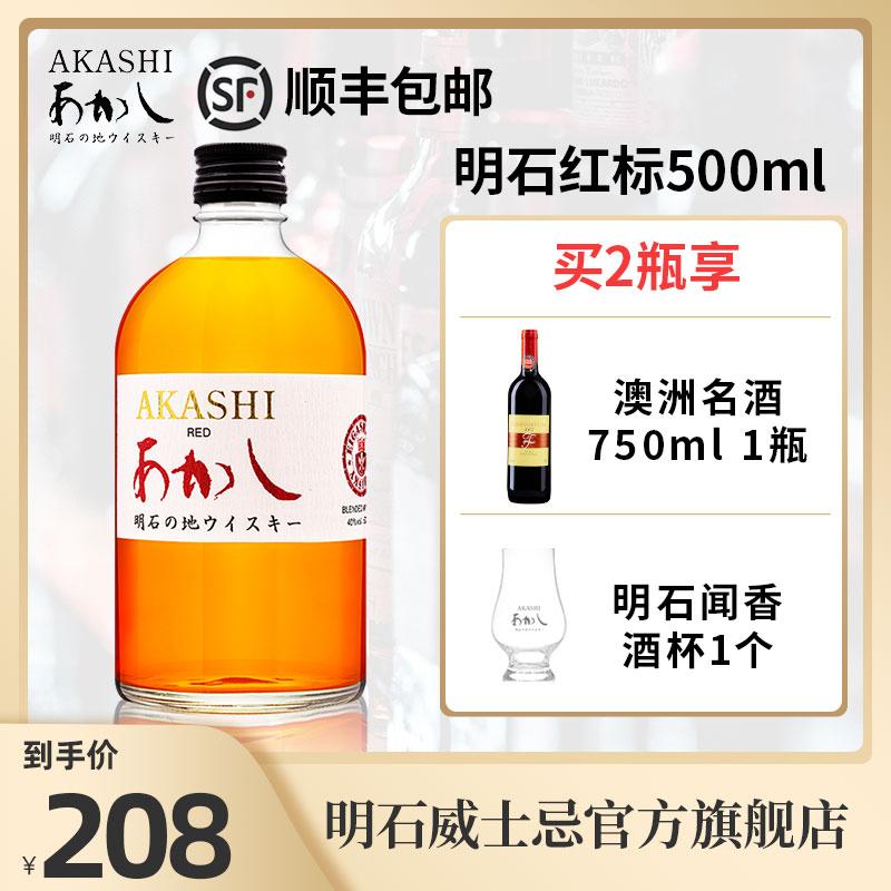 【微醺老宋同款】日本威士忌AKASHI明石红标网红威士忌进口洋酒