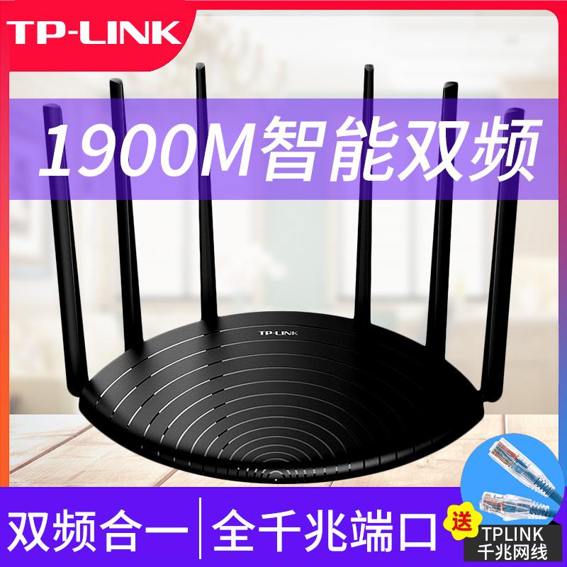 TP-LINK千兆无线路由器AC1900M双频家用高速wifi路由器千兆端口tp 5G穿墙王tplink宿舍学生寝室WDR7661千兆版
