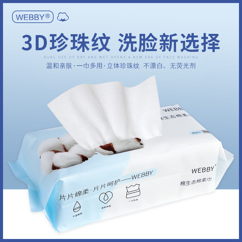 一次性洗脸巾抽取式无菌卸妆擦脸巾洁面扑美容洁面干湿两用棉柔巾