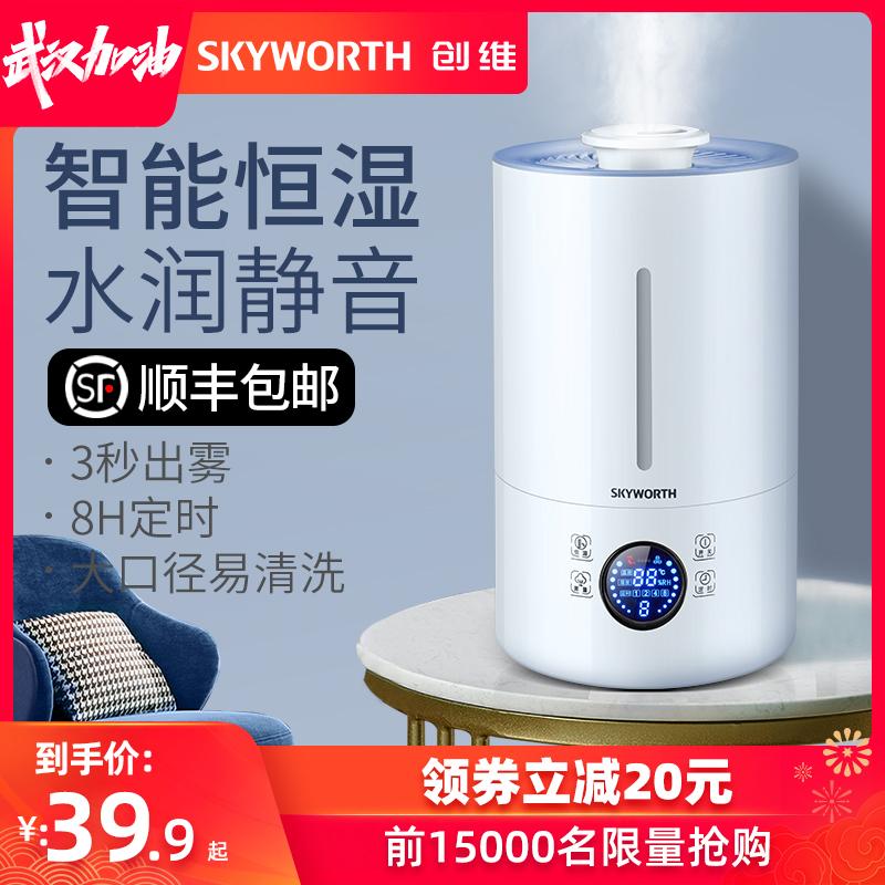 创维加湿器上加水小型孕妇婴儿家用静音卧室大雾量空气喷雾器香薰