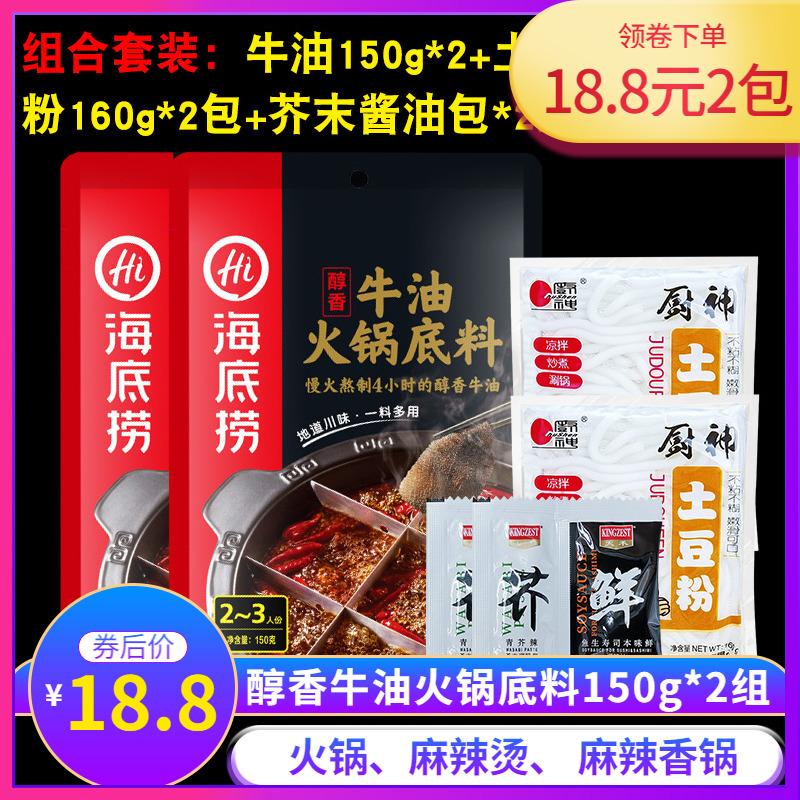 海底捞火锅底料醇香牛油火锅底料调味料150g*2包组合送土豆粉包邮