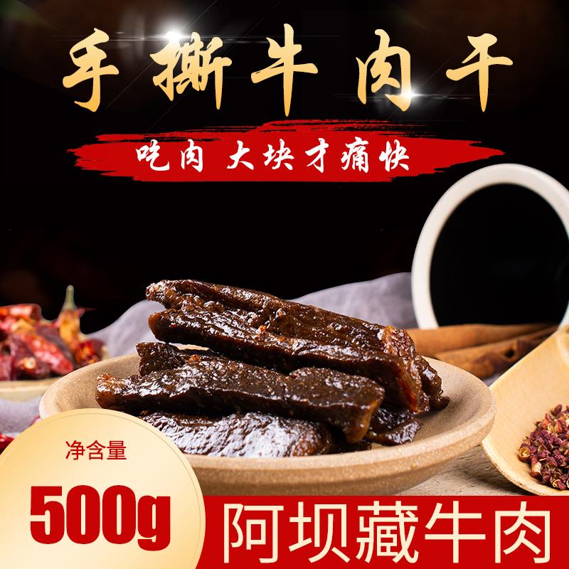 牛肉干 内蒙古风干牛肉干手撕牛肉干特产500g袋装真空小包装零食