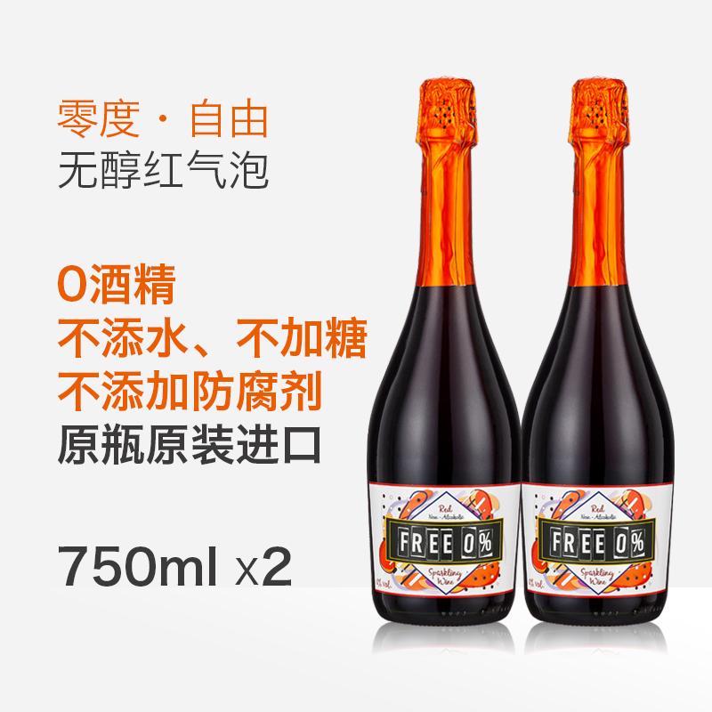零度自由无醇红气泡 双支装  0酒精 无添加 天然起泡葡萄汁