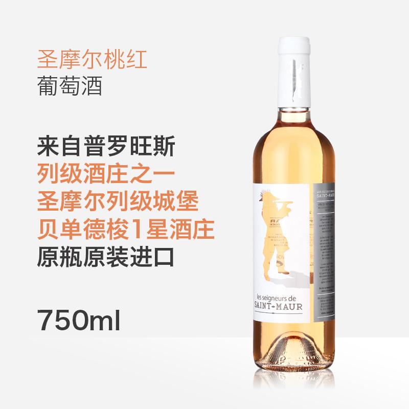 普罗旺斯圣摩尔列级桃红葡萄酒