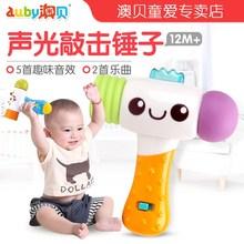 正品澳贝探索电we4锤463uo贝(小)锤子宝宝敲击婴儿童音乐敲打玩具