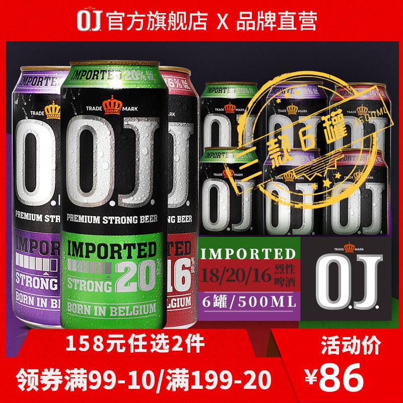 精酿啤酒组合 OJ啤酒烈性16/18/20度 进口强劲高度500ml*6罐/听装