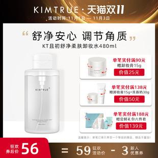 KT且初卸妆水眼唇脸部三合一温和深层清洁敏感肌肤可用KIMTRUE