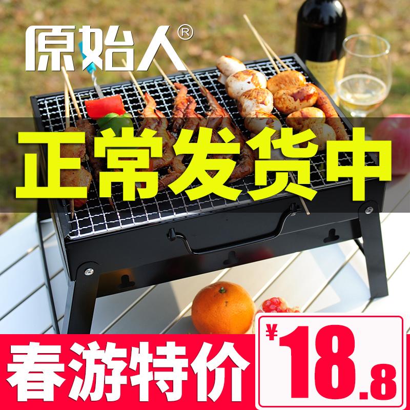 烧烤架户外迷你烧烤炉家用木炭用具烤串单人烤肉小型野外全套炉子图片