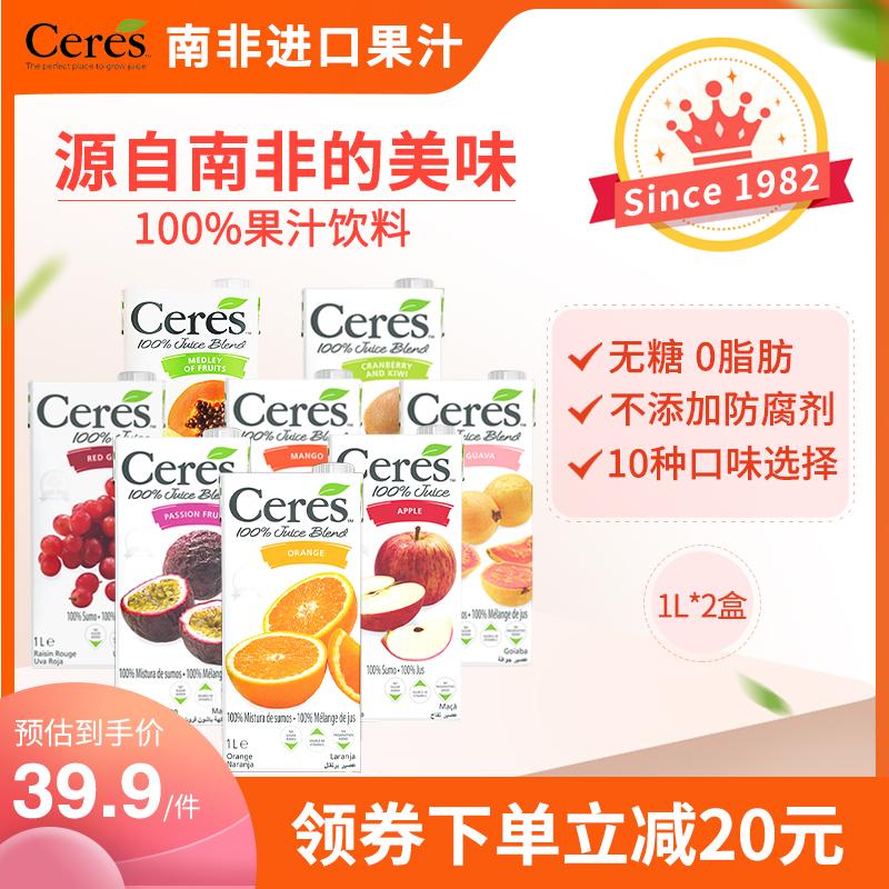 Ceres西瑞斯南非进口果汁100%纯果汁橙汁1L*2盒无糖果蔬饮料饮品