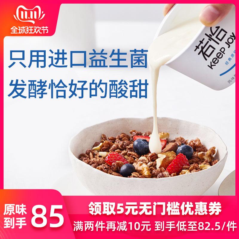 新希望若怡低温酸奶 新鲜150克6杯/12杯原味草莓风味纯酸牛奶整箱