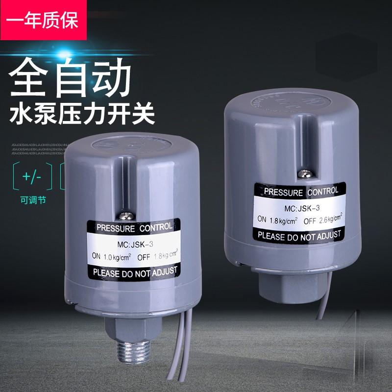 全自动压力开关控制器家用水压增压泵自吸抽水上水泵机械电子可调