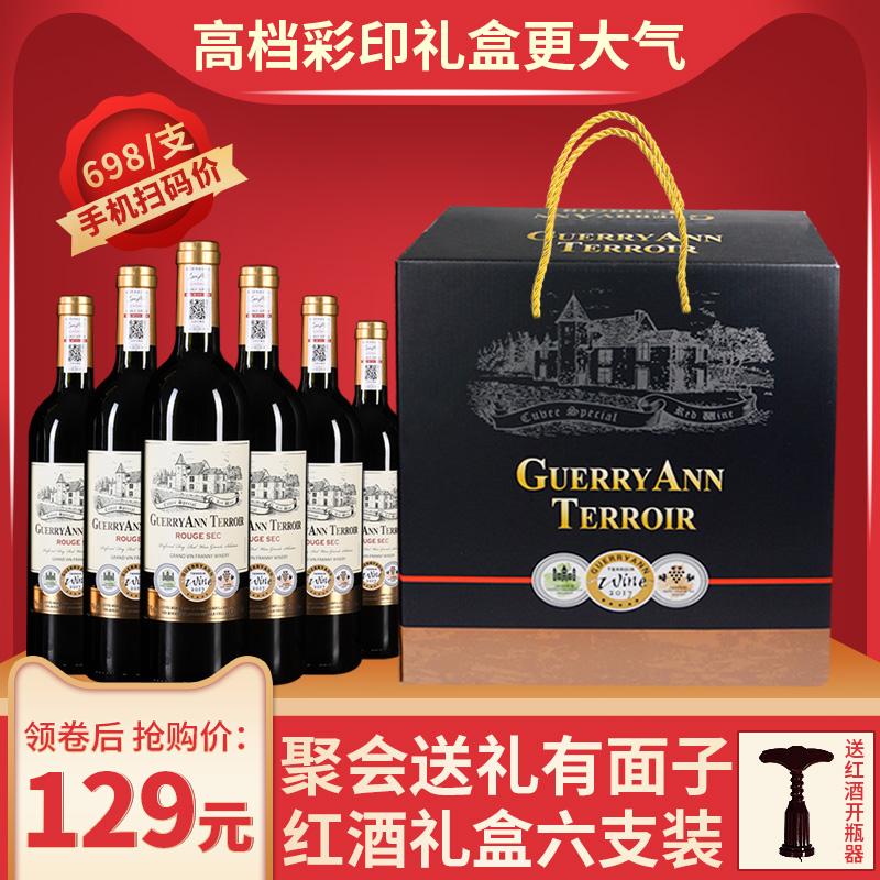 年货礼盒|法国红酒整箱装窖藏进口干红葡萄酒XO白兰地送礼盒摆台