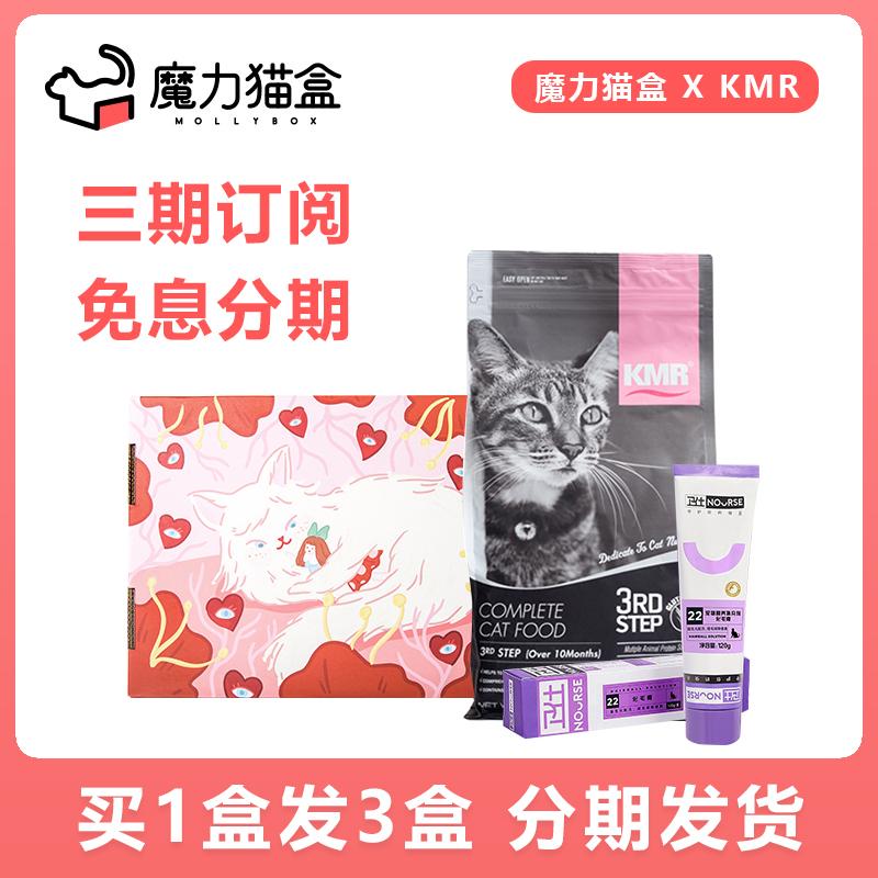 MollyBox魔力猫盒KMR天然成幼猫粮全猫粮1.8kg*3卫仕营养膏化毛膏