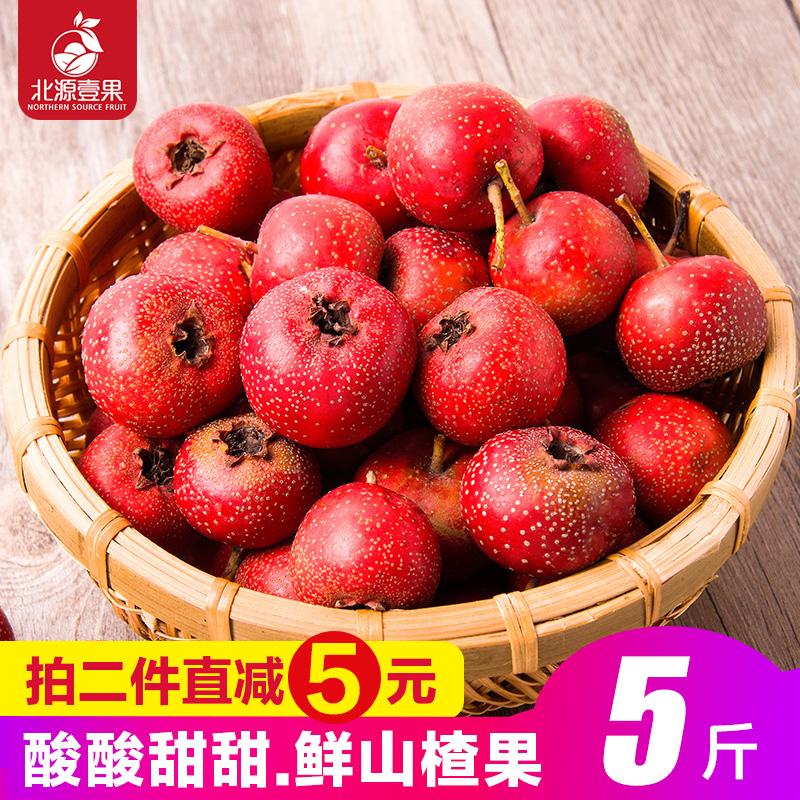 新鲜山楂果子5斤山楂水果山里红冰糖葫芦鲜山楂果整箱批发特价