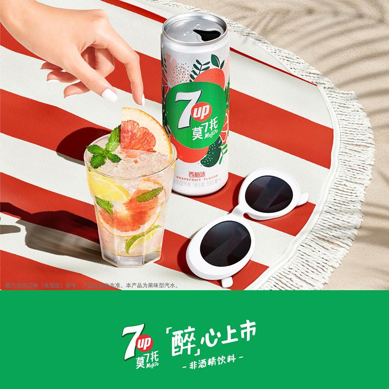 7up7喜莫7托西柚果味型汽水碳酸饮料330ml*6 享特调雪克杯