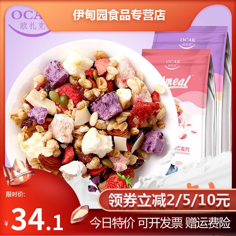 欧扎克酸奶果粒混合草莓坚果燕麦麦片即食营养速食早餐干吃欧扎克