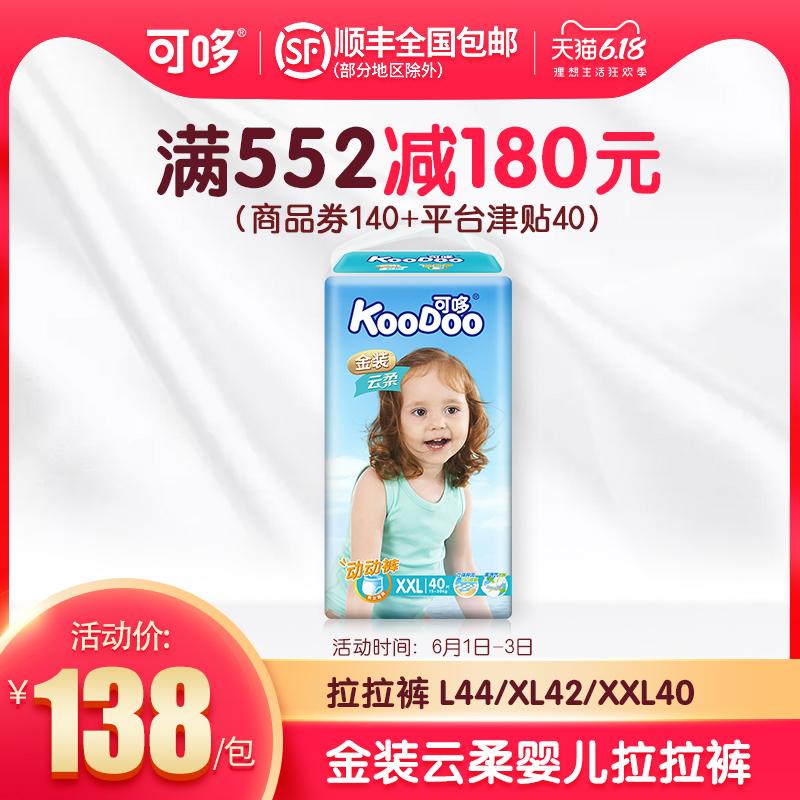 KooDoo可哆拉拉裤金装云柔动动裤学步裤L/XL/XXL尺码任选男女通用