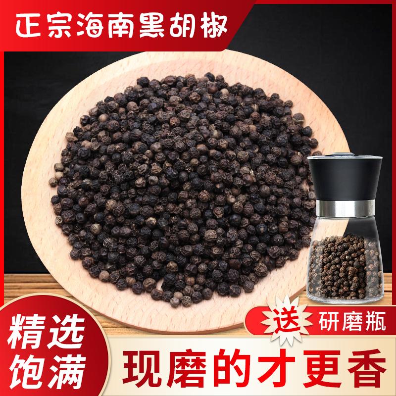 海南黑胡椒粒散装100g烧烤牛排料理调料家用现磨黑胡椒粉碎研磨器