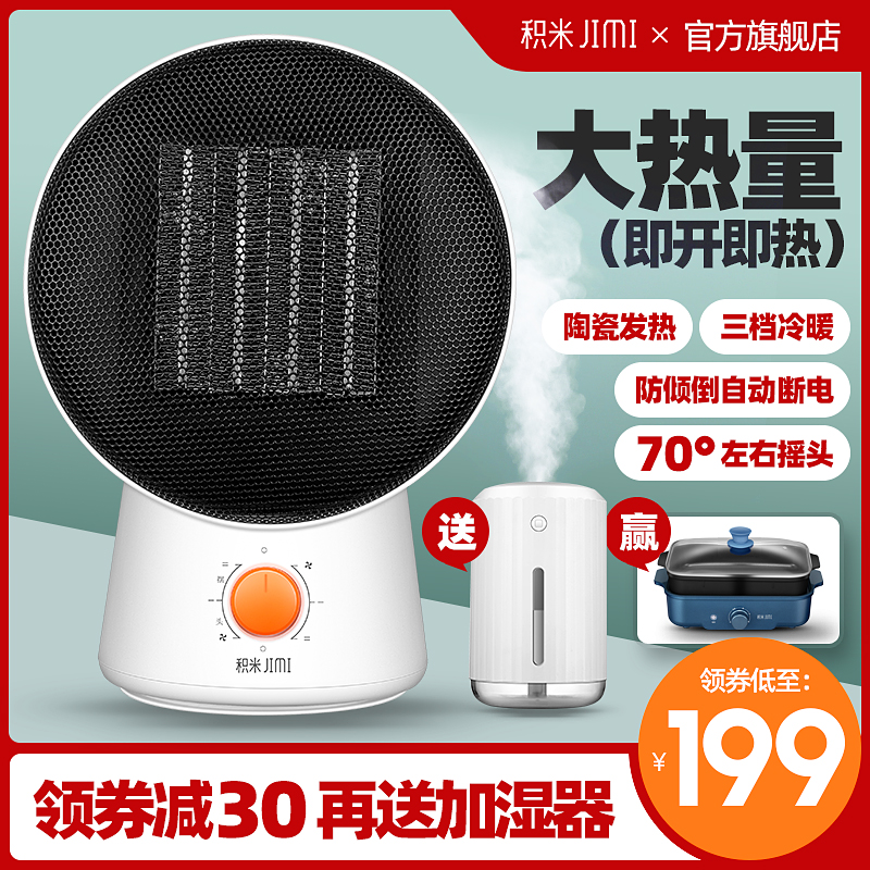 积米取暖器桌面暖风机家用节能小太阳速热办公室迷你小型电暖神器