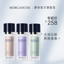 韩国进口摩肯彩妆水润沁肤隔离霜妆前乳保湿补水滋润打底养肤正品
