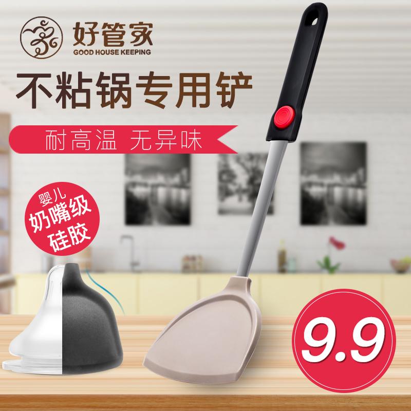 好管家不粘锅专用硅胶铲家用炒菜铲子勺厨具不锈钢耐高温硅胶锅铲