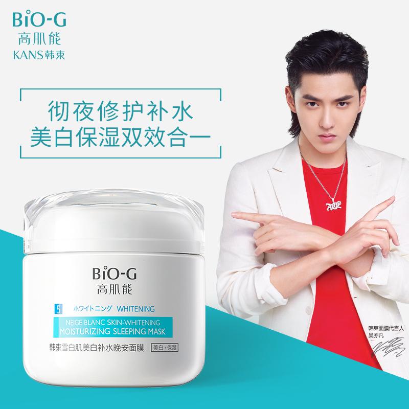 Bio-G高肌能晚安睡眠面膜免洗补水保湿夜间提亮肤色旗舰店官网