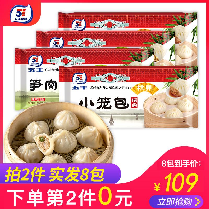五丰冷食杭州猪肉灌汤小笼包速冻包子懒人速食半成品早餐冻品包邮