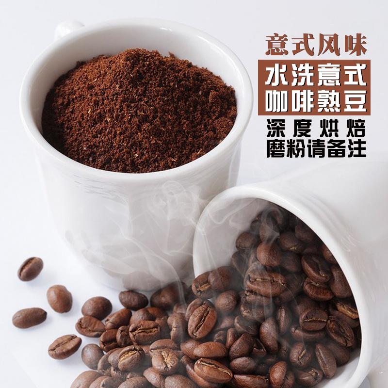 云南咖啡豆 意式风味454g新鲜烘焙单品原装进口小粒咖啡豆粉 现磨