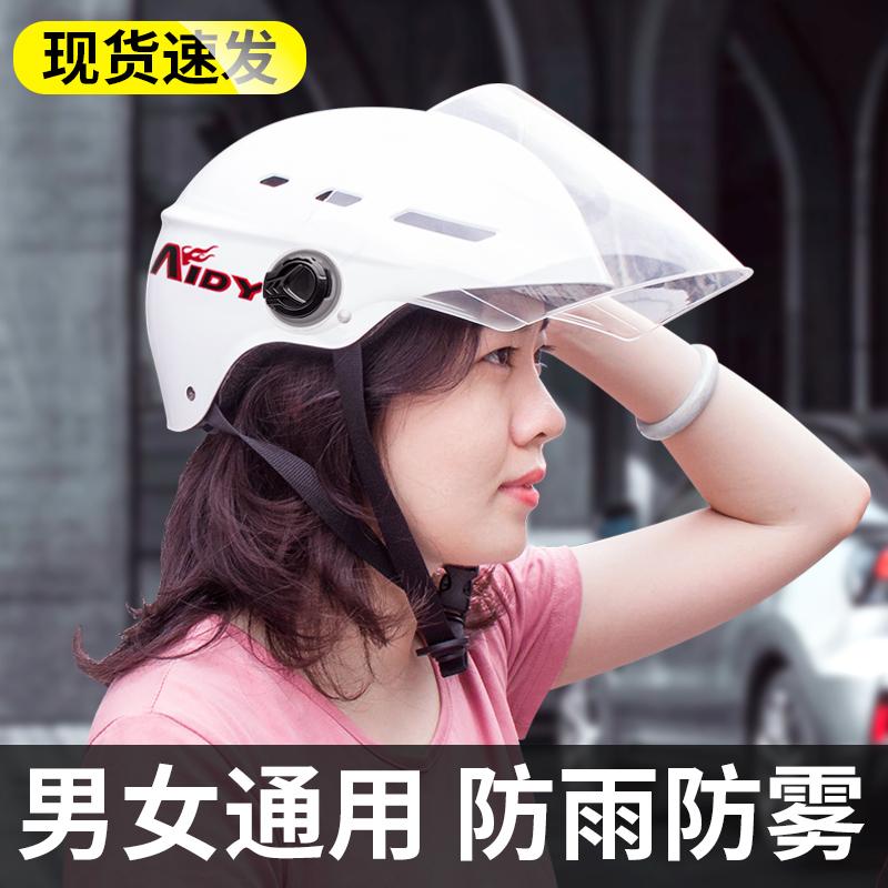 电动摩托车头盔男士安全头帽全盔女夏季轻便式电瓶车半盔四季可爱