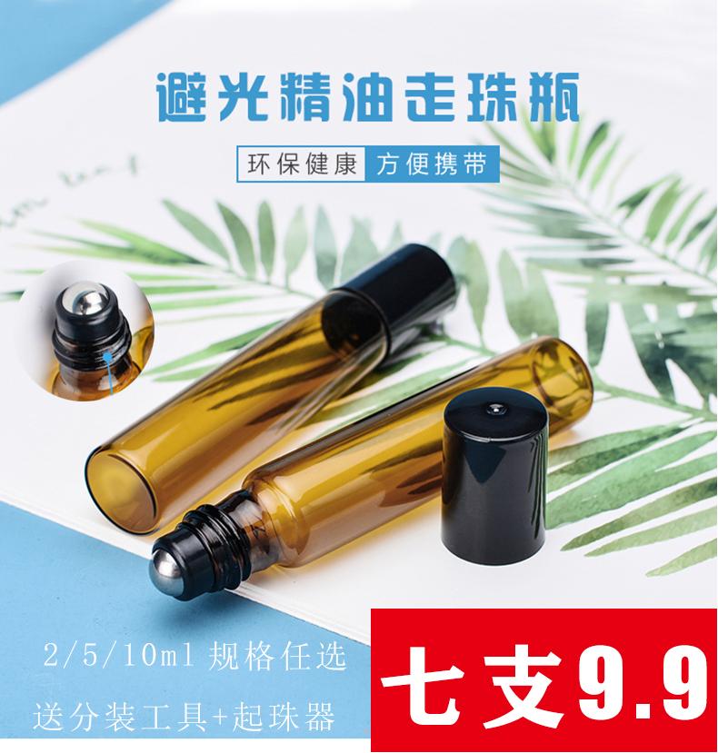 SurbYR七支装茶色精油滚珠分装瓶空瓶高档小样香水分装瓶走珠瓶