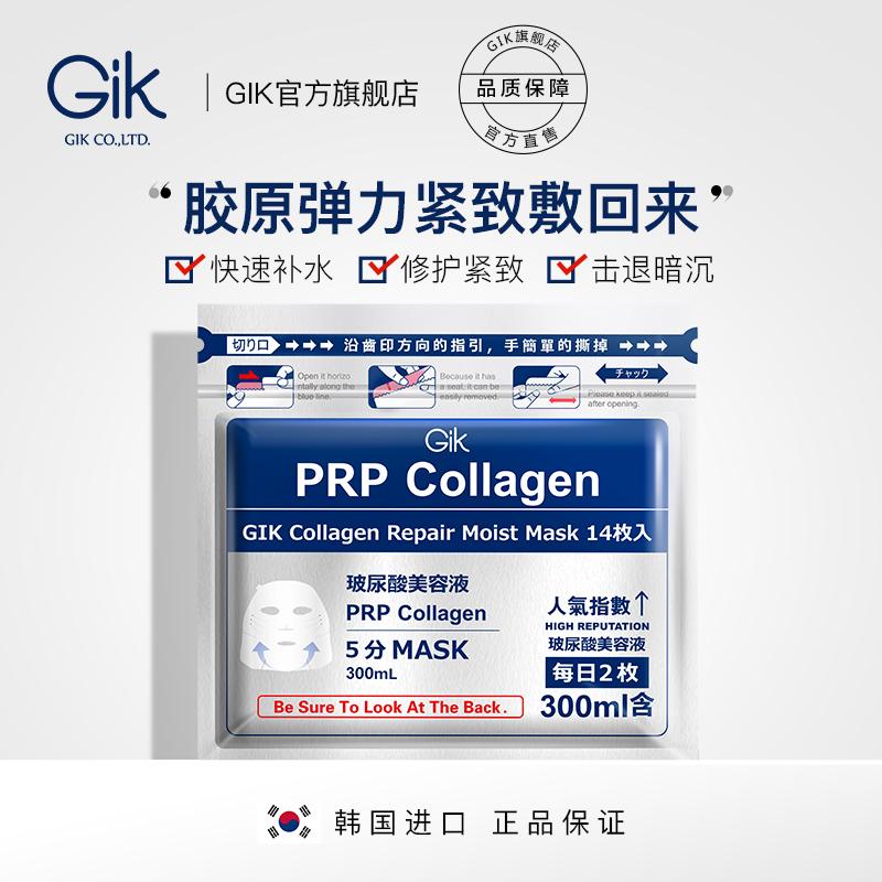 Gikprp血清胶原蛋白面膜日本补水保湿舒缓修护韩国进口早安面膜