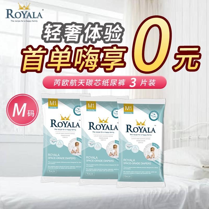 Royala芮欧婴儿纸尿裤抑菌除味防病菌试用装M透气干爽宝宝尿不湿